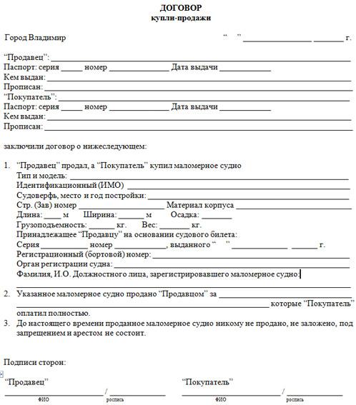 Договор Купли-продажи Маломерного Судна Между Физическими Лицами Бланк - фото 8