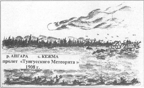 Так в 1939 году представлял себе тунгусское событие художник Николай Федоров, член последней экспедиции Кулика
