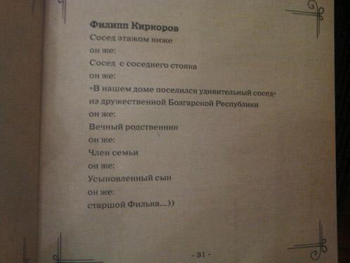 А вот так отрекомендовался в книге Киркоров.