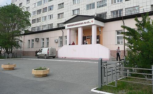 Городская поликлиника № 12