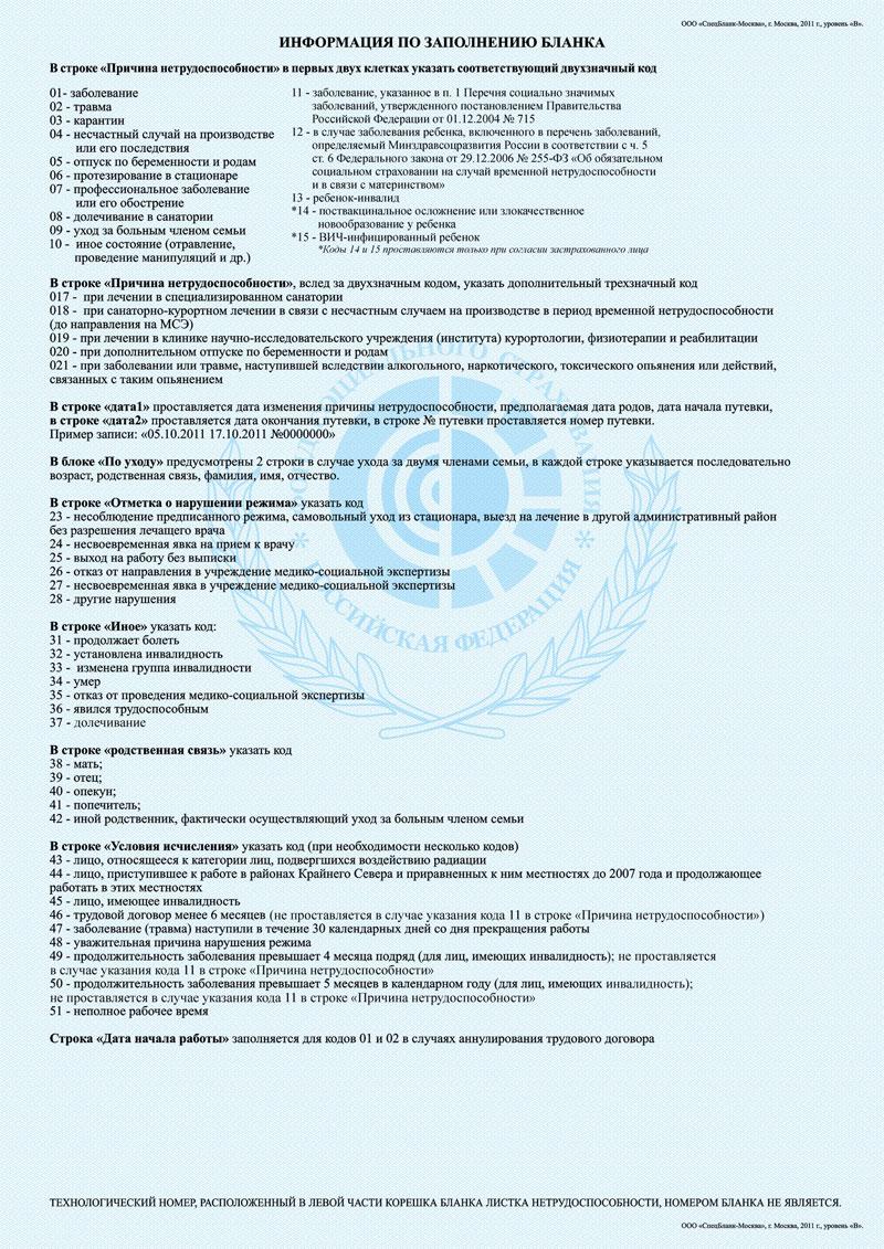 Купить больничный лист в петербурге от 150 руб скачать бесплатно медицинская справка формы 046