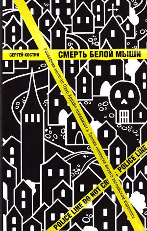Роман Сергея Костина «Смерть белой мыши» можно приобрести в фирменном магазине «KP CLUB» «Комсомольской правды»  в Таллине.