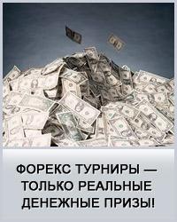 Forex mmcis ru tournaments php