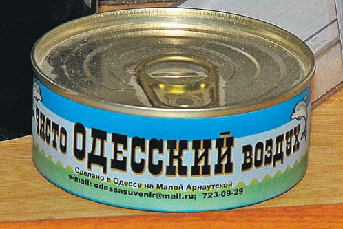 Воздух уже реально продается. Но по большому счету это чистое надувательство! (Фото О. Валерьева из Перми.)