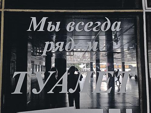 Ялта, автовокзал. Пассажирам здесь негде укрыться от внимательных, изучающих глаз работников вантуза и пипифакса... (Прислал О. Ершов.)