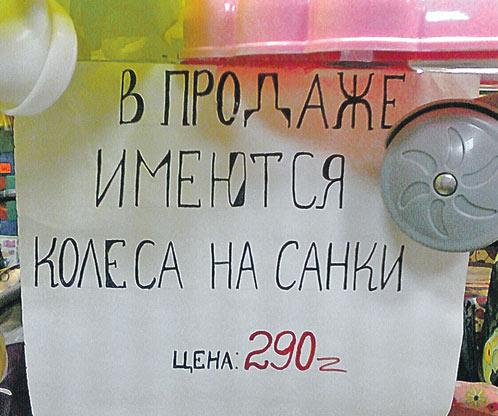 Какой русский не мечтает покататься летом на санках! На помощь пришли китайские производители. (Сюжет Р. Илюшина из Тулы.)