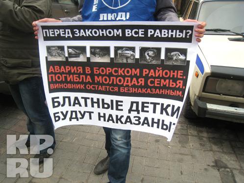 Пикетчики передали прокурору плакаты и попросили передать их главному прокурору области – на память.