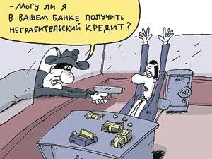 Штраф за кредит