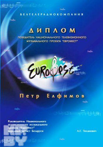 """Вот такой диплом появился в интернете за сутки до финала """"Еврофеста 2009"""""""