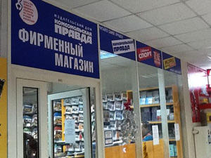 Фирменные магазины комсомольской