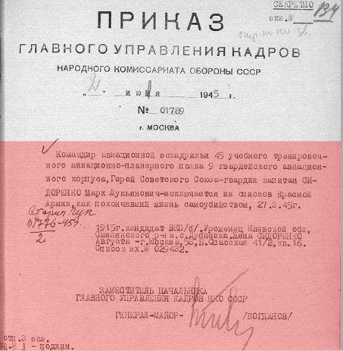 Документ главного управления кадров народного комиссариата обороны СССР