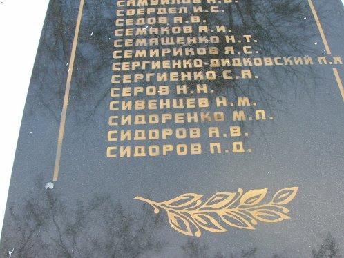 Так сейчас написано имя Сидоренко Марка Лукьяновича на мемориальных плитах