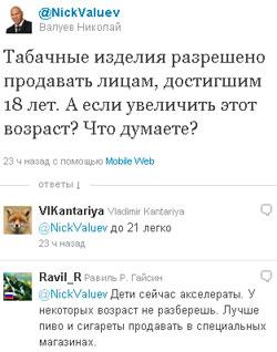 Народ за час набросал депутату Валуеву