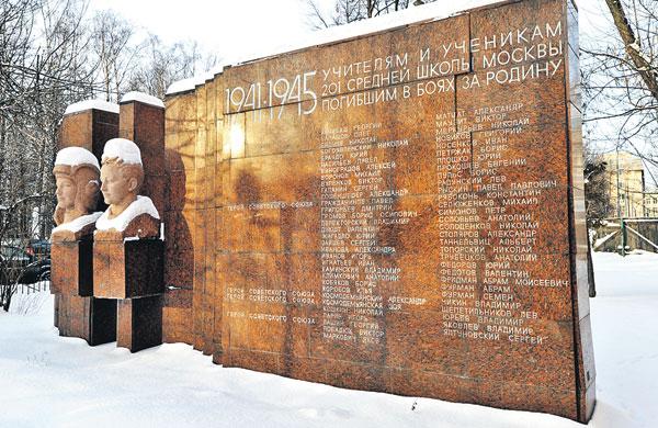 Монумент учителям и ученикам школы № 201 Москвы, погибшим в Великую Отечественную. Слева - бюсты Зои Космодемьянской и ее брата Александра, смертельно раненного в танковом бою.