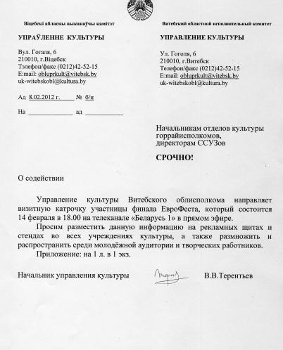 Начальник управления культуры Витебскоблисполкома призывает голосовать за Ланскую