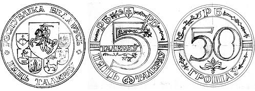 Эскизы монет, выполненные Львом Толбузиным. Публикуются впервые.
