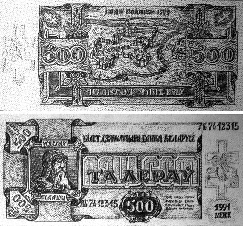Эскиз купюры в 500 талеров, выполненный Леонидом Бартловым. Публикуются впервые.
