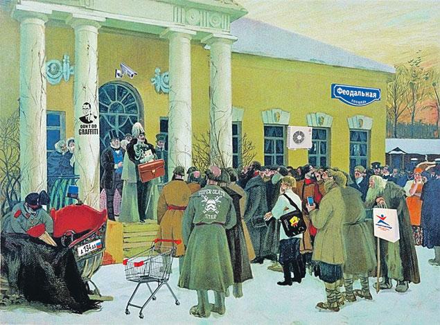 Знаменитая картина Бориса Кустодиева «Чтение манифеста» - об отмене крепостного права в России в 1861 году - сегодня могла бы выглядеть, например, вот так. Внешние детали нашей жизни изменились, но суть отношений осталась почти той же, что и полтора века