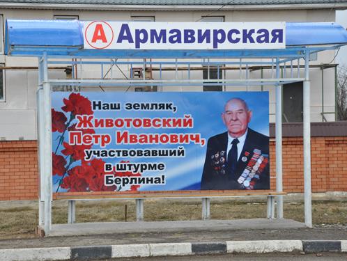 Портрет ветерана украшает поселковую остановку