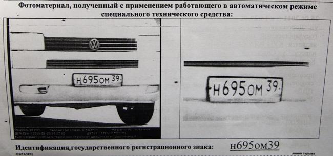 Владимир показал нам свой «Мерседес», который сейчас находится в мастерской, и снимок с видеорадара. Нетрудно заметить, что камера застала за нарушением автомобиль марки «Фольксваген» с другим регистрационным номером.