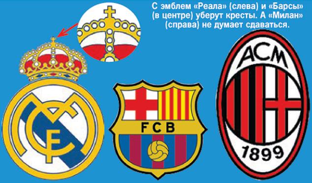 С эмблем «Барсы» и «Реала» уберут кресты, «Милан» не думает сдаваться (Видео)