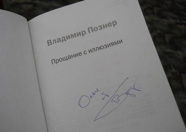 """Автограф на книге """"Прощание с иллюзиями"""""""