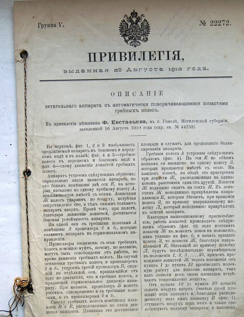 Первый патент - царский