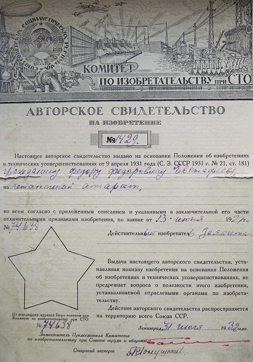 Второй патент - уже советский