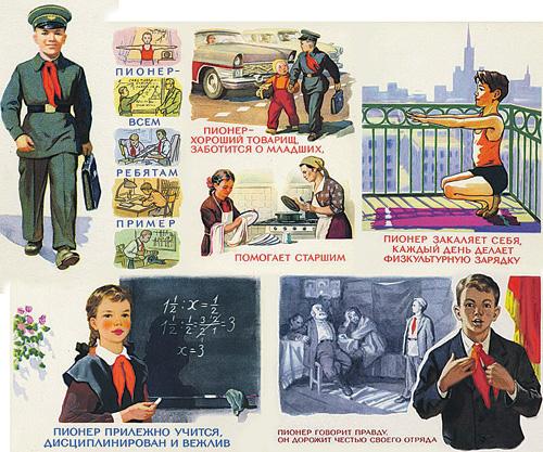 Законы, по которым жили юные пионеры. Кстати, многие из них совсем не устарели.