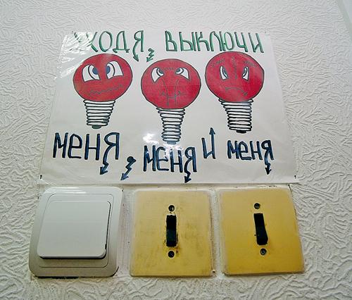 Россиянам придется всерьез задуматься об экономии электричества.