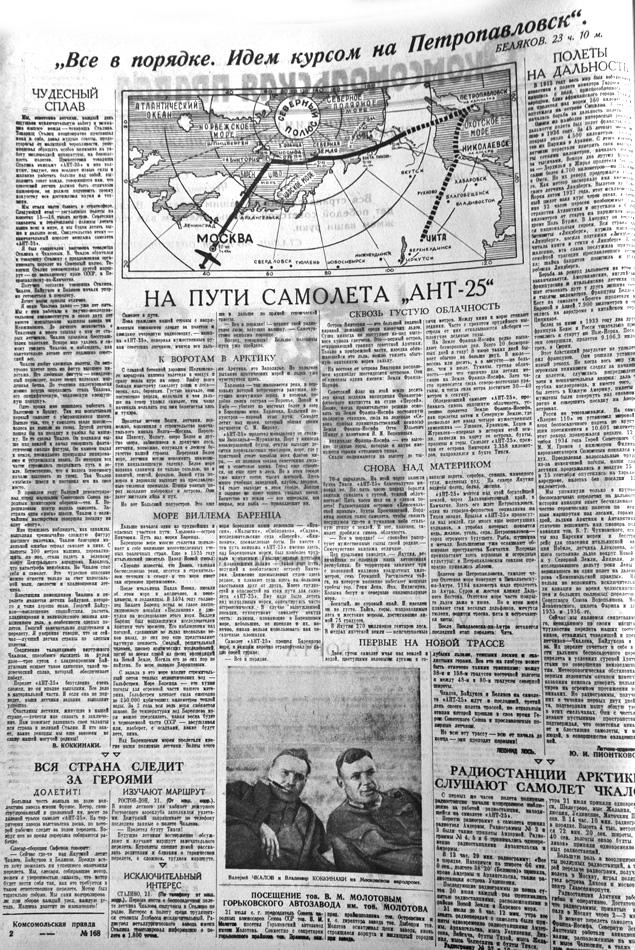 """Архивные фото """"Комсомолки"""""""