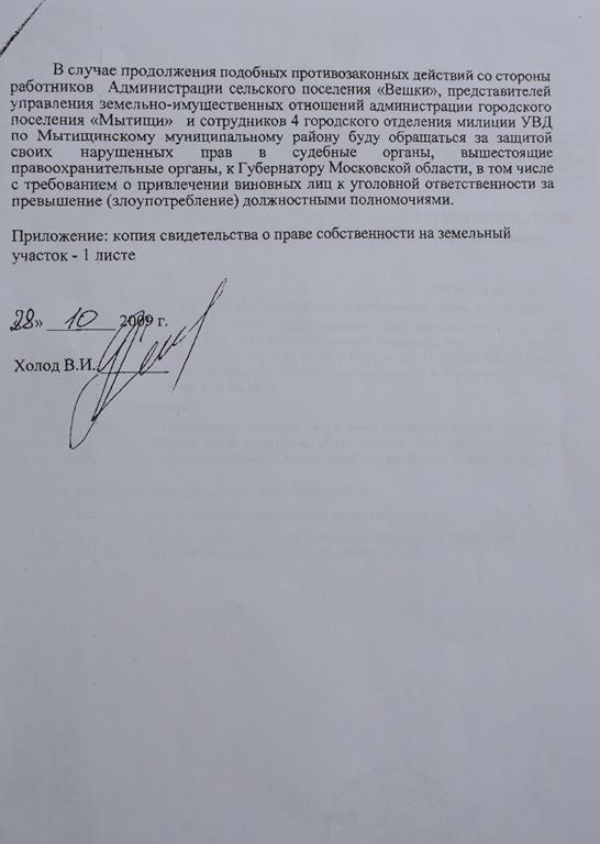 Фрагмент жалобы Виктора Холода в прокуратуру на главу управления городского поселения Вешки