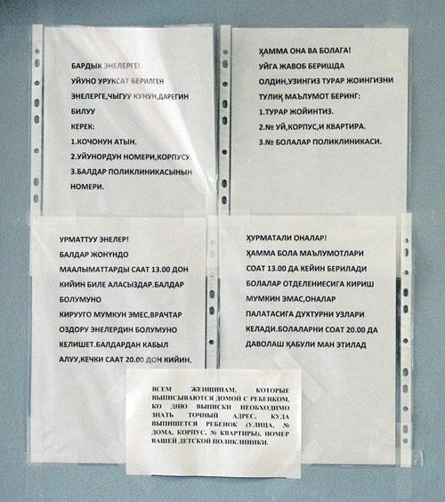Эта надпись на нескольких языках ближнего зарубежья, продублированная на русском, содержит требования, невыполнимые для большинства приезжих рожениц.