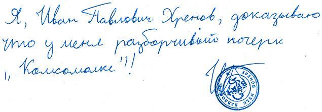 ...и дает расписку, что почерк у него разборчив.