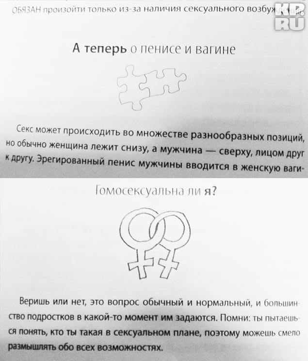 По мнению авторов энциклопедии, 11-летние дети уже должны знать о сексуальном возбуждении и гомосексуализме