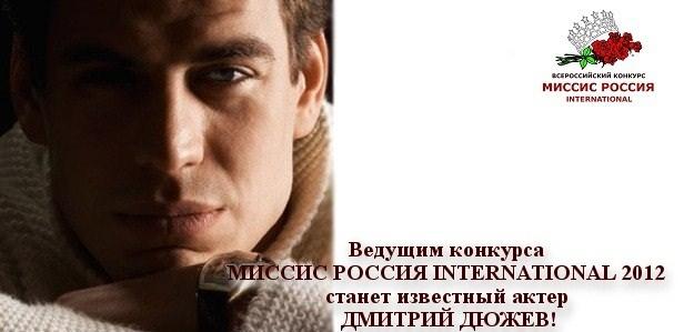 Ведущим финала конкурса красоты станет актер Дмитрий Дюжев