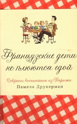 Книга расскажет обо всех тонкостях французского подхода к воспитанию детей.