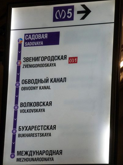 """Новую схему метро видели на """""""