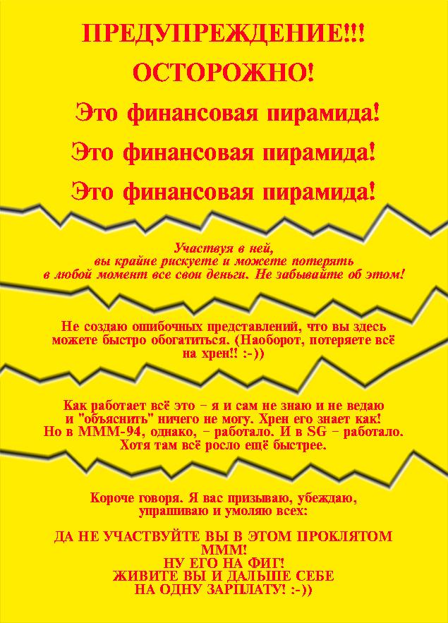 """Красным - по желтому. Рекомендации Сергея Мавроди, опубликованные на официальном сайте """"МММ""""."""