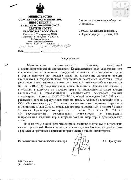Вот такое уведомление получил бизнесмен Максим Смоленцев