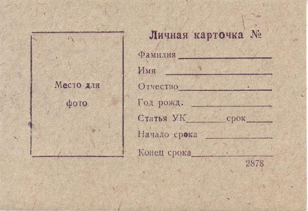 Личная карточка заключенного