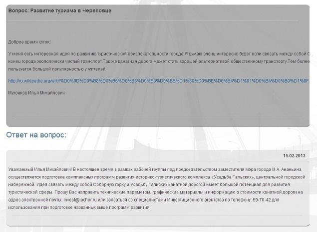 Ответ мэра Череповца на предложение возвести канатную дорогу в Череповце