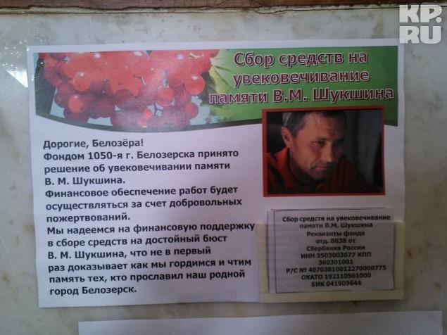 Деньги на памятник собирают жители Белозерска.