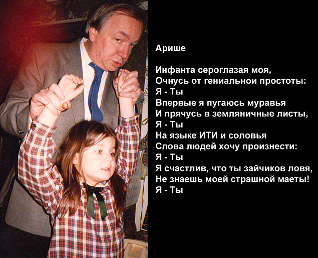 Это стихотворение Андрей Вознесенский посвятил своей дочери Арише (на фото).