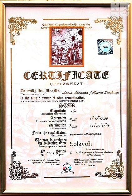 Звезду Ланской подарил региональный представитель в Беларуси международного звездного каталога имени Германа Титова.