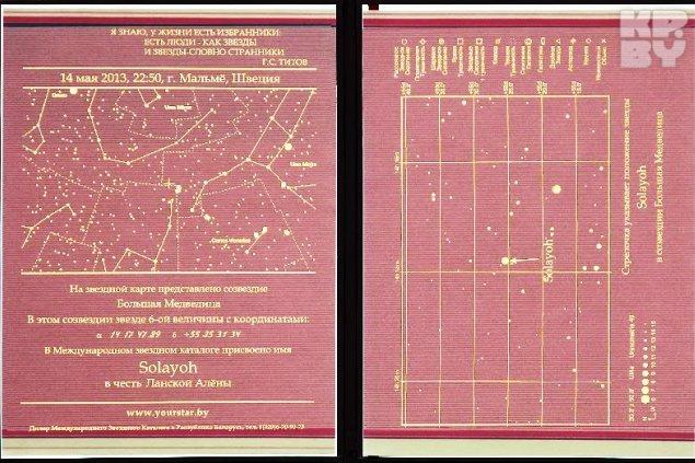 По специальным астрономическим расчетам, именно эта звезда будет находиться в зените в момент, когда Ланская будет выступать на сцене «Евровидения» в Мальме.