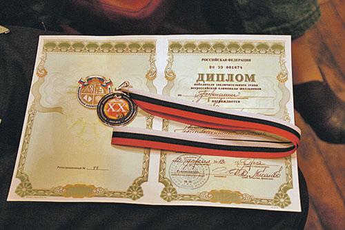 Заветные медаль и диплом чемпиона.