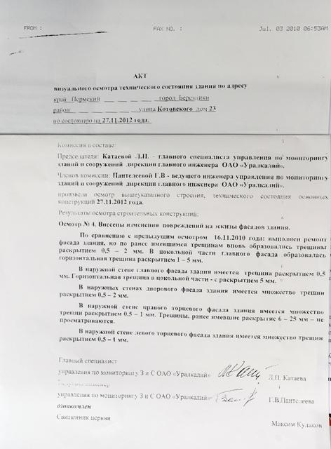 Форма Акта Комиссионного Обследования