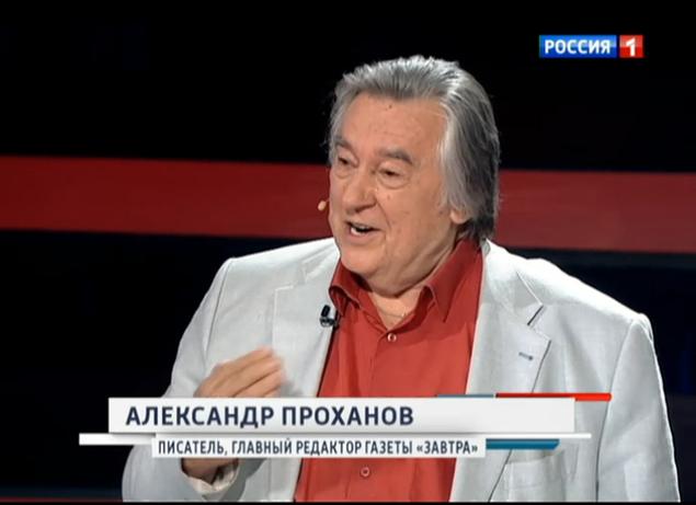 Александр Проханов: