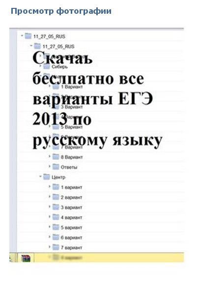 Для достоверности прилагается скрин архива с ответами 2013